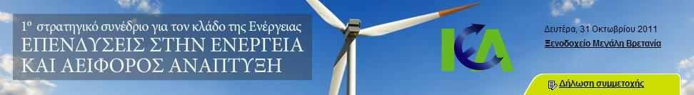 Επενδύσεις στην Ενέργεια και Αειφόρος Ανάπτυξη