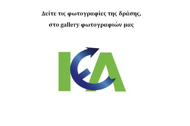 foto_gallery_link_IEA
