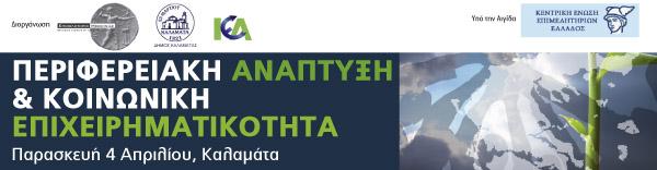 perifereia1_600_150_kalamata