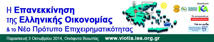 banner_epanekinisi_863x170