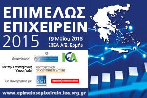 300x200_epimelos_epixeirein_19052015