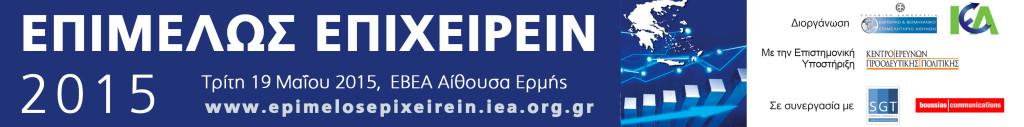 banner_epimelos_epixeirein_19052015