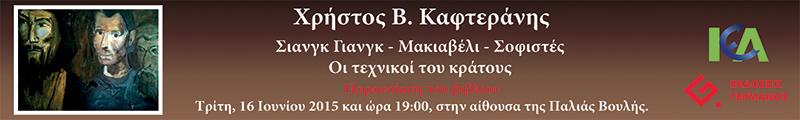 banner kafteranis
