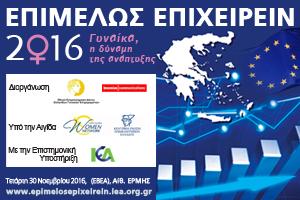 300x200_epimelos_epixeirein_2016_EBEA