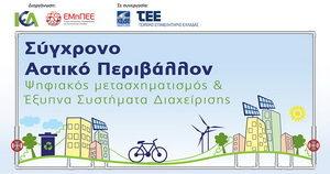 banner smart cities