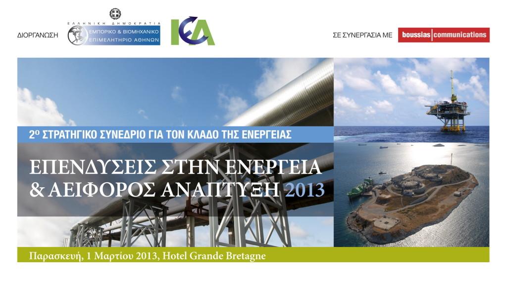 Στρατηγικό Συνέδριο για το κλάδο της Ενέργειας 2013