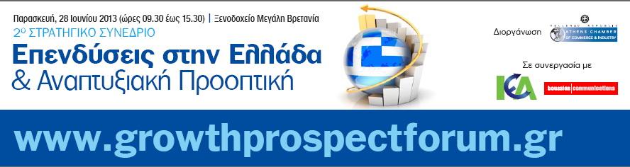 ependyseis_ellada_stratigiko_synedrio_2013