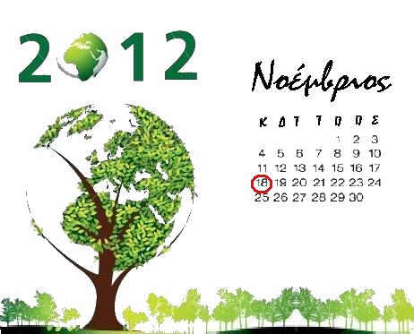 parnitha nov 2012