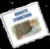 anadasosi2_symmetoxi_dilosi