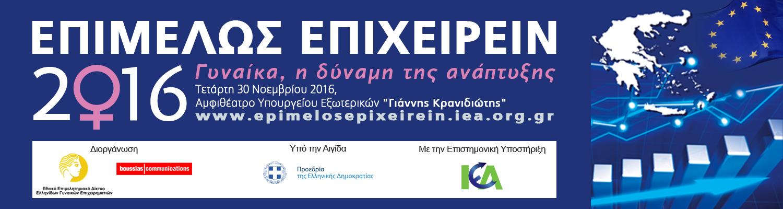 banner_epimelos_epixeirein_2016_kranidiwths
