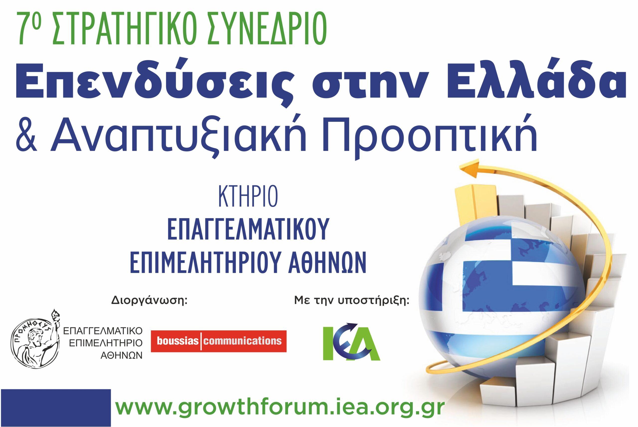 IEA Επενδύσεις στην Ελλάδα & Αναπτυξιακή Προοπτική - 2020